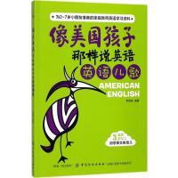 英语儿歌/像美国孩子那样说英语 编者:李银珠 少儿英语 中国纺织出版社 正版像美国孩子那样说英语-英语儿歌