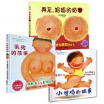 儿童性教育绘本断奶宝宝故事书蒲蒲兰小鸡鸡的故事+乳房的故事+再见妈妈得的奶 精装绘本硬壳 幼儿0-3