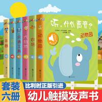 现货速发 听什么声音 全6册 原声触摸发声书 听 什么声音0-1-2-3岁宝宝启蒙认知点读有声绘本读物 婴儿幼儿早教书