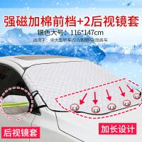 汽车风挡铲冰铲大众途安L遮雪挡前挡风玻璃防冻罩防雪布防霜雪布 +2