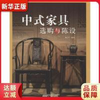 收藏图本 中式家具选购与陈设 商子庄 9787546147604 黄山书社 新华书店 品质保障