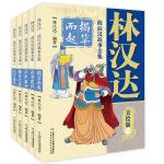 林汉达 前后汉故事全集美绘版( 全5册)