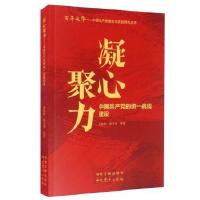 凝心聚力:中国共产党的统一战线建设 百年芳华 中国共产党理论与实践研究丛书