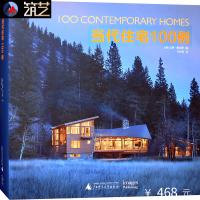 当代住宅100例 美国别墅 度假山地滨水农场木质环保型 别墅建筑外观与室内设计书籍