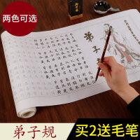 小楷毛笔字帖欧体楷书成人练字弟子规书法描红宣纸