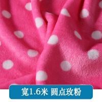 法兰绒法莱绒面料 毛毯睡衣服装布料 柔毛绒布料 diy布料