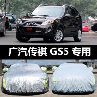 广汽传祺GS5专用汽车车衣 GS5Super防晒防雨雪防尘盖布车罩车套 传祺GS5专用