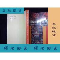 【二手旧书9成新】中国古代服饰简史 /戴争 中国轻工业出版社