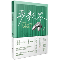 灰舞鞋:严歌苓作品精选 中短篇小说选集 小说 社会 书籍