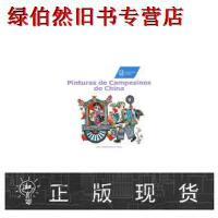 【二手正版9成新现货包邮】中国农民画(西文版) Chinese Farmer Paintings奚吉平著,高蓓,(哥伦
