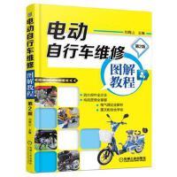 电动自行车维修图解教程 第2版 刘青山 机械工业出版社