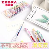 舍不得用系列 新款梦幻混色 日本ZEBRA斑马中性笔JJ75不可思议彩色绘图水笔渐变色JJ15学生用文具