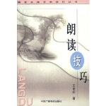 朗读技巧 王宇红 9787504338341 中国广播影视出版社 新华书店 品质保障
