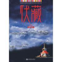 【二手旧书9成新】伏藏:卷-雪域谜藏 飞天??著