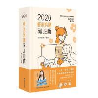 新书正版《虾米妈咪育儿日历2020 育儿知识和宝宝成长日记 为宝宝健康保驾护航》 9787533560089