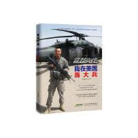 穿越火线我在美国当大兵 飞行电熨斗 9787807699798 北京时代华文书局飞行电熨斗北京时代华文书局9787807
