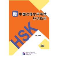 新中国汉语水平考试应试指南 5级