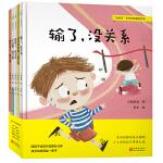 陈坤推荐:情绪管理与性格培养绘本(没关系系列全5册,给孩子成长安全感的逆商教育,消除孩子的心理负担,培养自信乐观的好性格)