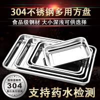 304不锈钢方盘加厚深托盘长方形托盘餐盘烧烤鱼盘蒸饭盘菜盘 jm2