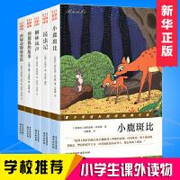 正版 小鹿斑比 昆虫记 列那狐的故事 柳林风声 西顿动物故事集 故事书 世界名著 中小学生四五六年级