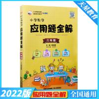 2020版《小学教材全解》爱因斯坦数学系列丛书 小学数学应用题全解 六年级