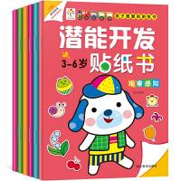 6册 大脑潜能开发儿童贴纸书0-3-4-5-6岁 幼儿园小班注意力专注力训练书宝宝左右脑全脑启蒙益智游戏认知早教贴画逻辑