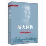 斯大林传 [英] 罗伯特・谢伟思,李秀芳,李秉中 华文出版社 9787507540963