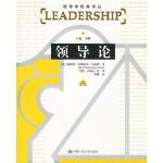 领导论[美]詹姆斯・麦格雷戈・伯恩斯中国人民大学出版社9787300076737