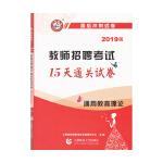 山香2019教师招聘考试最后冲刺试卷 15天通关・通用教育理论