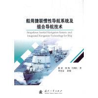 船用捷联惯性导航系统及组合导航技术