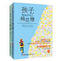 全套2册孩子先别急着吃棉花糖 孩子假如你吃了棉花糖6-12岁青少年家庭教育育儿 心理励志教辅书 正版书籍童年清单故事阅