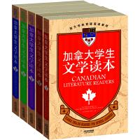 加拿大学生文学读本(英文版)(套装共5册)