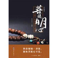 【二手旧书9成新】菩提明心――菩提子串珠配饰与把玩汉石文化测绘出版社