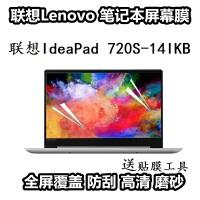联想IdeaPad 720S-14IKB I7 7500U 14寸笔记本电脑屏幕膜保护贴膜