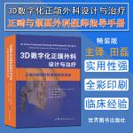 正版现书 3D数字化正颌外科设计与治疗 正畸与颌面外科医师指导手册 原著田磊 世界图书出版公司 97875192490