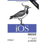 【新书店正版】iOS编程指南 Alasdair Allan 人民邮电出版社 9787115346643