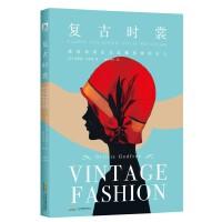 复古时裳:高端版权引进,国内首部复古时尚图文书