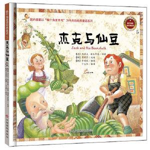 """东方沃野:换个角度读经典童话:杰克与仙豆(""""换位思考""""为特点的经典童话系列,让小朋友学会站在不同的人物立场去领悟故事,体会生活中的真、善、美。)"""