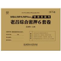 2019MBA/MPA/MPAcc 管理类联考 老吕综合密押6套卷 第4版 吕建刚 199管理类 吕建刚 978756