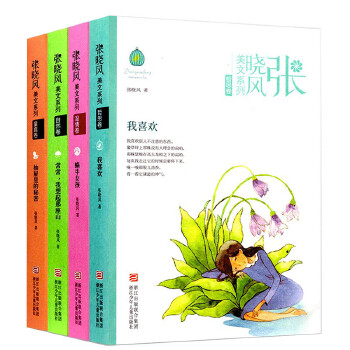 【正版】张晓风美文系列(全套4册)/常常我想起那座山/蜗牛女孩/抽屉里的秘密/张晓风作品散文精选