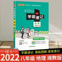 2019秋 pass绿卡图书学霸速记 八8年级地理XJ版湘教版
