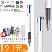 KACO优写4色按动中性笔0.5mm4in1多功能简约四合一商务办公签字笔学生手账水笔多色笔黑蓝红绿色可换笔芯