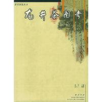 【新书店正版】龙井茶图考 赵大川 西泠印社 9787805177113