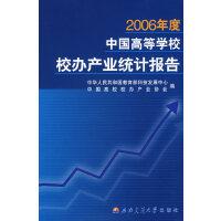 2006年度中国高等学校校办产业统计报告