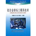 铝合金挤压工模具技术\刘静安__现代铝加工生产技术丛书