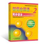 《新概念英语2同步语法》(新概念英语学习必备-授权正版新概念英语辅导书,体例设置合理,深入浅出,不可多得的好帮手