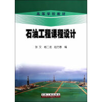 石油工程课程设计