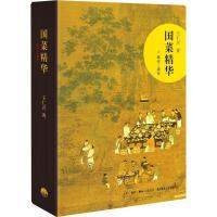 国菜精华王仁兴 著 生活书店出版有限公司 【正版图书】