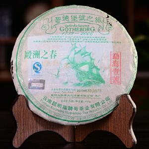 【42片整件拍】2007年云南普洱茶 瑞聘号勐海壹号 生茶 400克/片