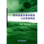 渭河流域水循环模拟与水资源调度 贾仰文,周祖昊,雷晓辉 水利水电出版社